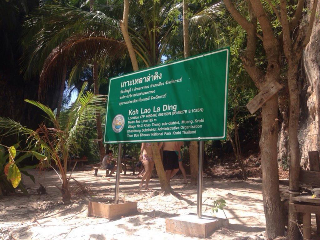 Остров Lao La Ding