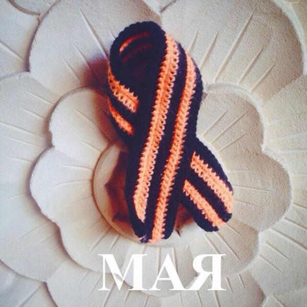 Мы даже обзавелись #Наташасобственноручно связанным символом победы - Георгиевской ленточкой.