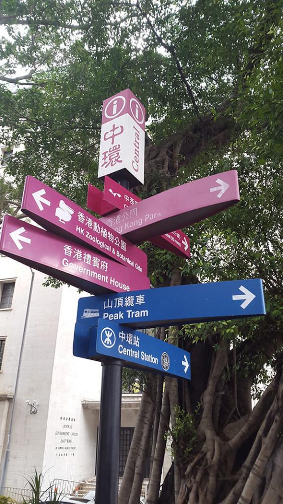 Добраться до пика Виктория очень просто. Приезжайте к станции метро Central, а оттуда просто следуйте по указателям как этот.